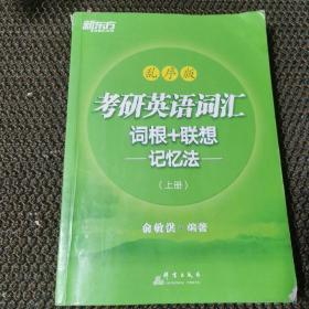 考研英语词汇词根+联想记忆法(乱序版)(上册)