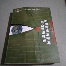 新闻传播法规与职业道德教程(第三版)