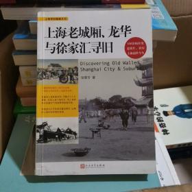 上海寻旧指南丛书:上海老城厢、龙华与徐家汇寻旧
