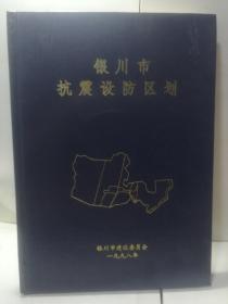 银川市抗震设防区划