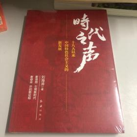 时代之声:十八大以来中国特色社会主义的新发展