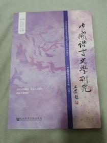 中國語言文學研究 2019年 春之卷 總第25卷