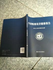 中国吸烟危害健康报告    原版内页全新