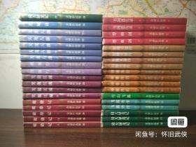 金庸小说全集三联版36册