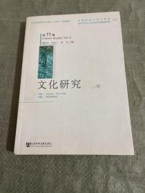 文化研究(第11辑)