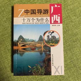 中国导游十万个为什么:广西