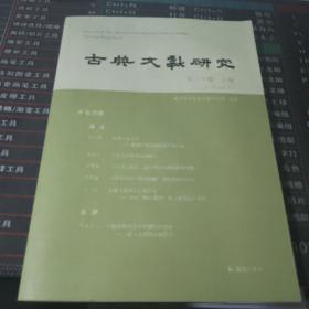 古典文献研究 . 第二十辑 . 上卷