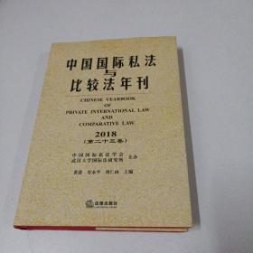 中国国际私法与比较法年刊(2018.第23卷)