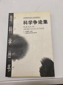 科学争论集  【15层】