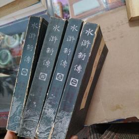 水浒新传 全4册 一版一一印