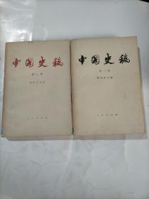 中国史稿1-2册
