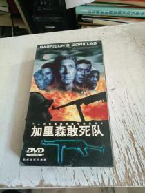 二十六集美国惊险电视系列片《加里森敢死队》DVD9碟装,数码还原珍藏版