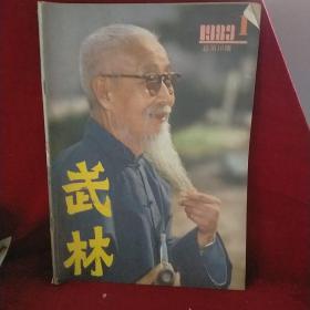 武林 1983.1 (总第16期)
