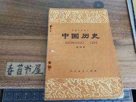 初级中学课本---中国历史【第四册】
