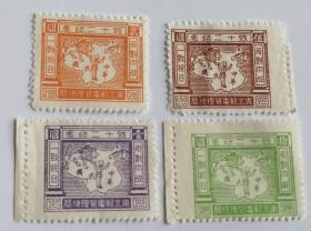 解放区邮票 J.DB-33东北邮电管理总局双十二新票全(个别邮票向下偏移)