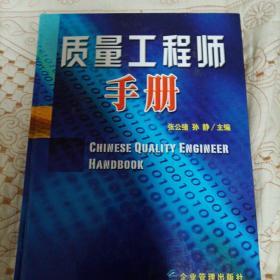 质量工程师手册     有划线     架4