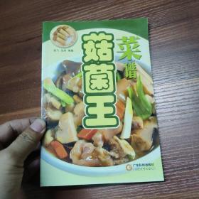菇菌王菜谱-一版一印