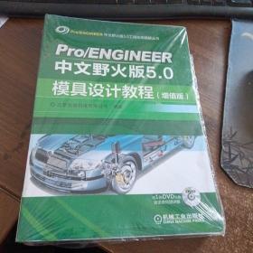 Pro/ENGINEER中文野火版5.0模具设计教程(增值版)含光盘