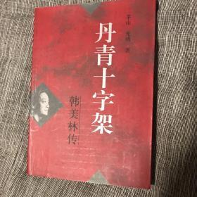 丹青十字架 韩美林传 著名艺术家韩美林签名签赠有上款 签得用心