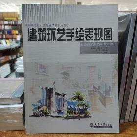 高职高专设计类专业精品实用教材:建筑环艺手绘表现图