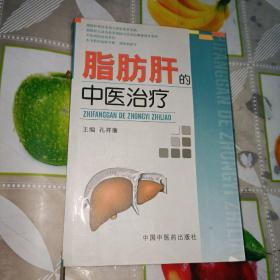 脂肪肝的中医治疗