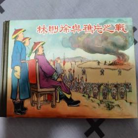 林则徐与鸦片之战(李铁声绘2019一版一印)