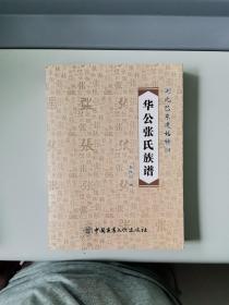 华公张氏族谱