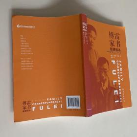 傅雷家书(新课标2018版)