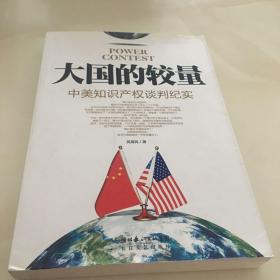大国的较量:中美知识产权谈判纪实