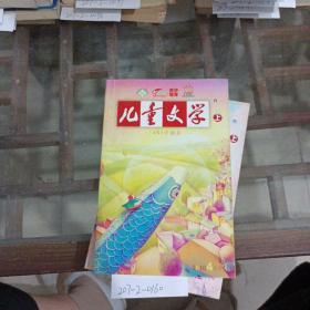 儿童文学上2010年4月号第10期。