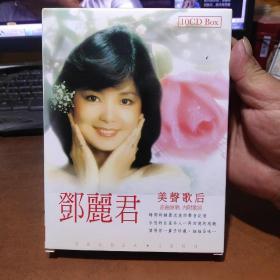 邓丽君美声歌后10CD BOX.原曲原唱,内附歌词