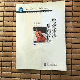 管弦乐法基础教程带光盘