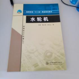 水轮机(品佳,仅印9000册)