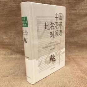 中国地名沿革对照表