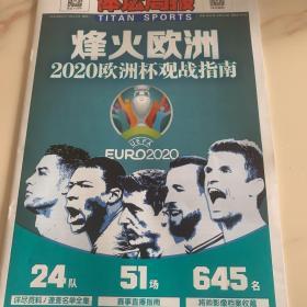 体坛周报3643期    2020欧洲杯观战指南