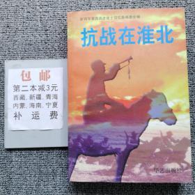 抗战在淮北.第二辑