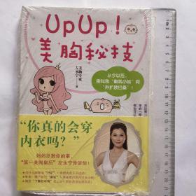 UPUP美胸秘技(全新未拆封)