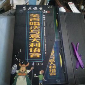音乐课堂 美声唱法与意大利语音1-4盘VCD