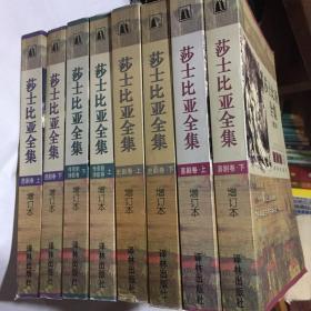 莎士比亚全集(增订本)全8册