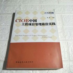 CIOB中国工程项目管理最佳实践