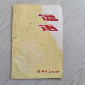 谜语 芜湖市文化馆