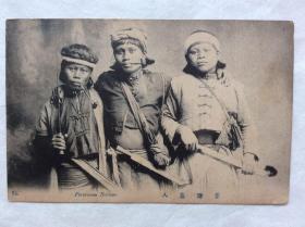 台湾番人。珂罗版明信片 。1914年实寄片