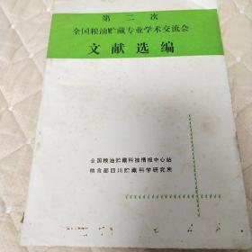 第二次全国粮油贮藏专业学术交流会文献选编
