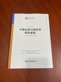 中国证券行政处罚研究报告(2015-2018)