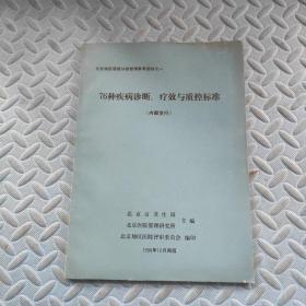 76种疾病诊断、疗效与质控标准
