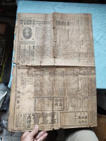民国二十三年香港南强日报一张