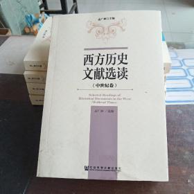 西方历史文献选读(中世纪卷)