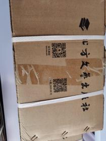 现货:伪满时期文学资料整理与研究     平装定价2800共34册