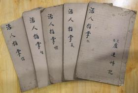 活人指掌五卷五册全/范阳卢连州精抄本原件出售