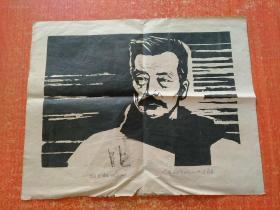 赵延年木刻版画:鲁迅先生【保真】80年代于南昌